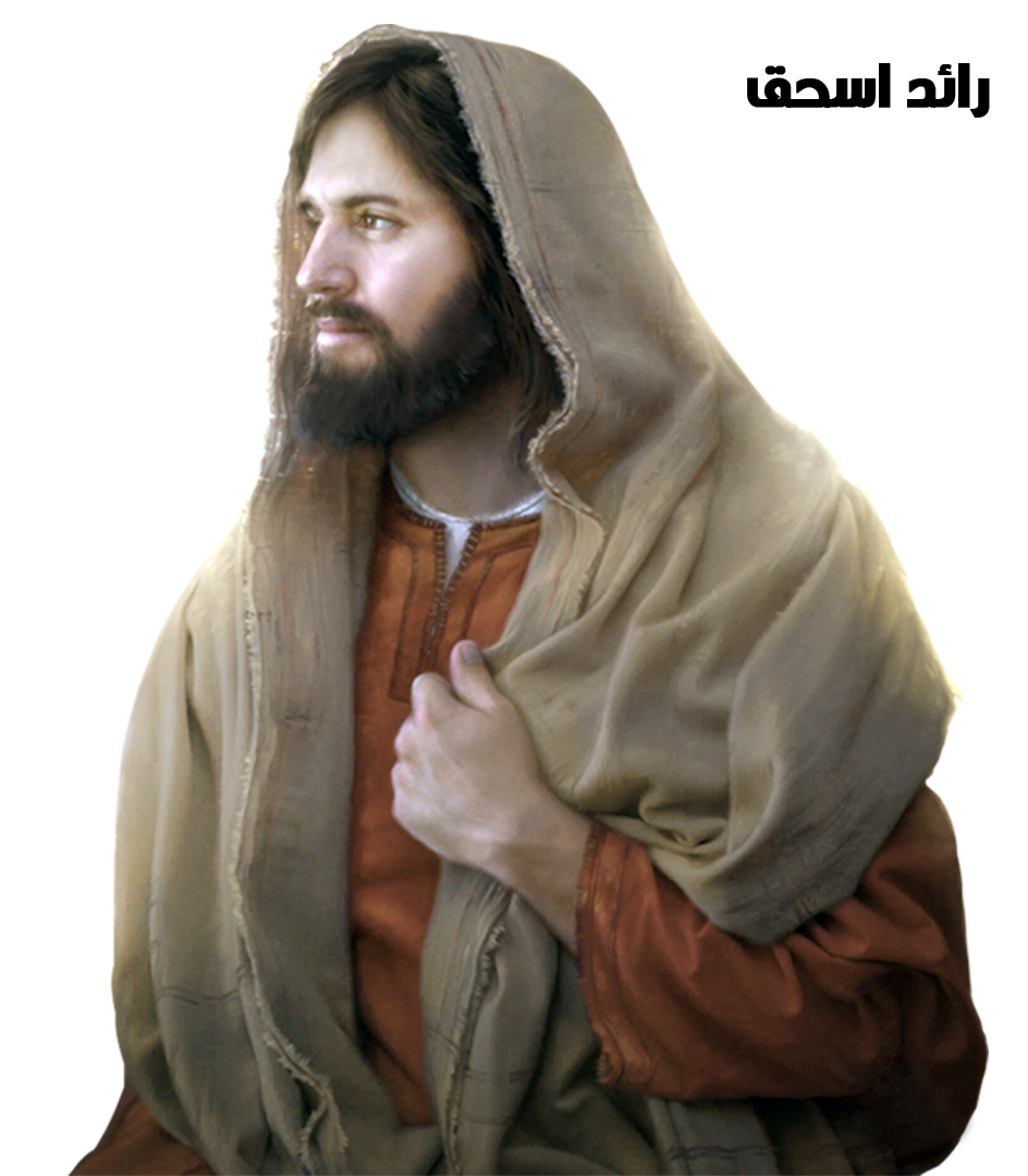 Bible Christ Latter-Day Of Saints Jesus Religion PNG Image